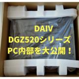 DAIV DGZ520開封レビュー