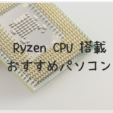 Ryzen 搭載 おすすめパソコン