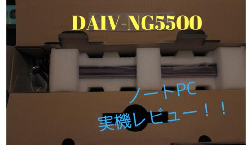 DAIVのノートパソコン「NG5500シリーズ」開封レビュー!スコアをとって評価してみた