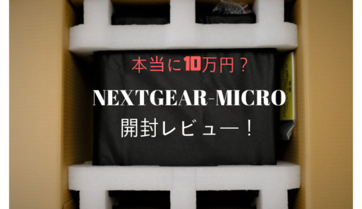 G-Tune「NEXTGEAR-MICRO」開封レビュー!スコアも内部も全部見せます!