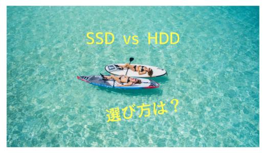 SSDとHDDどっちを選ぶ?SSDの種類や速度比較をしてみました