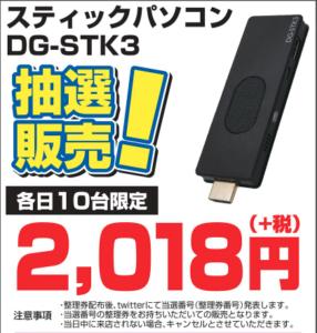 ドスパラ 初売り 2018