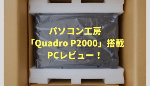 【Quadro搭載】デスクトップパソコン「SENSE」をレビュー!