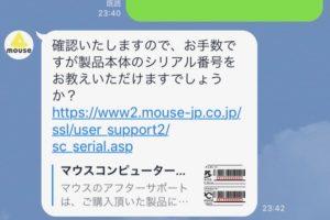 mouse line