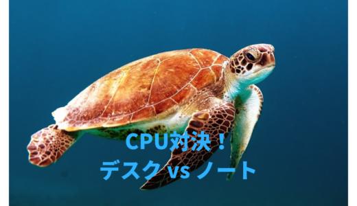 【比較記事】デスクトップとノートPCのCPUの性能の違いとは?