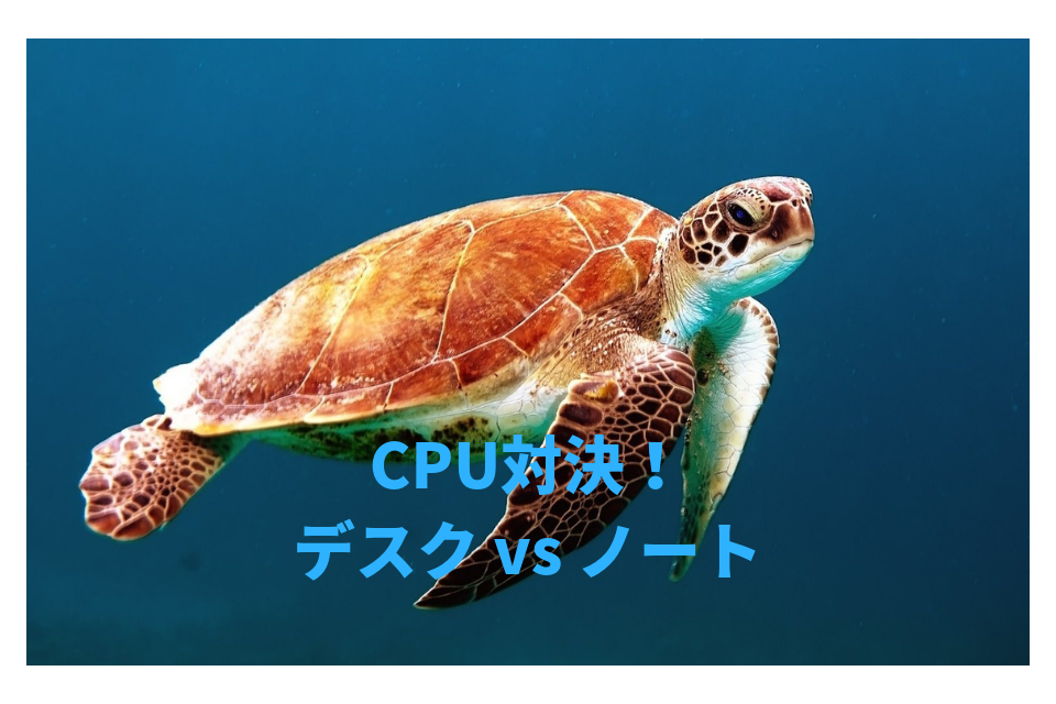 CPU対決!デスク vs ノート