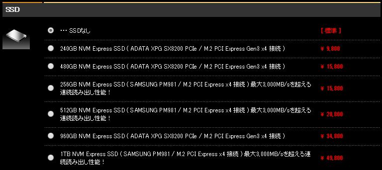 SSDカスタマイズ画面