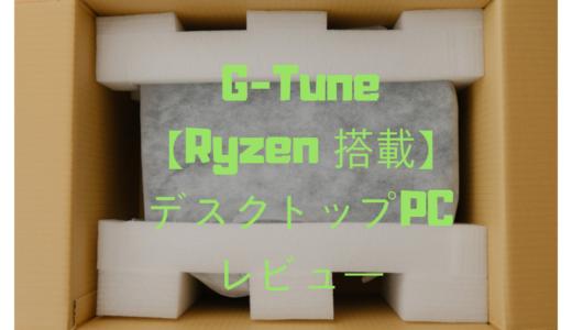 Ryzen CPU搭載「LITTLEGEAR a340BA1」レビュー!PC内部も公開しちゃいます