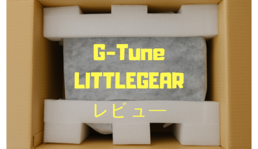 G-Tuneのデスクトップパソコン「LITTLEGEARシリーズ」レビュー!