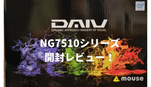 DAIVのノートパソコン「NG7510シリーズ」開封レビュー!