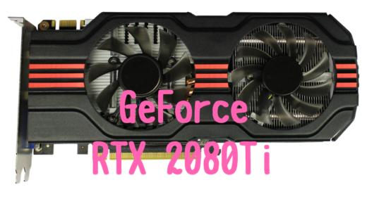 ゲームも写真も動画もこれ1台!GeForce RTX2080Ti搭載おすすめパソコン