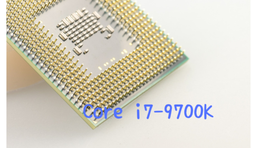 Core i7-9700K搭載おすすめパソコン!RAW現像や動画編集に感動を覚える処理能力の高さ