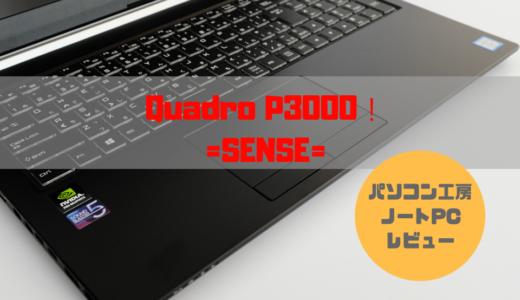 Quadro P3000搭載のノートパソコン!パソコン工房の「SENSE」をレビュー