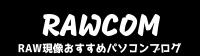 RAWCOM(ロウコム)
