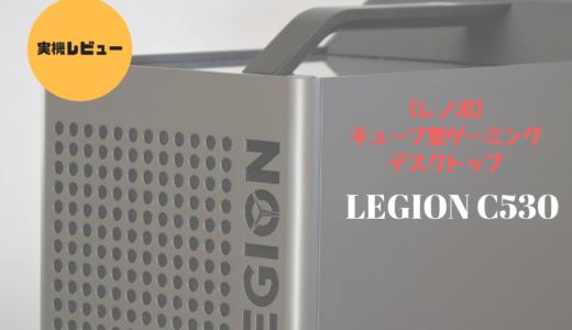 レノボのゲーミングデスクトップ「LEGION C530」購入レビュー!