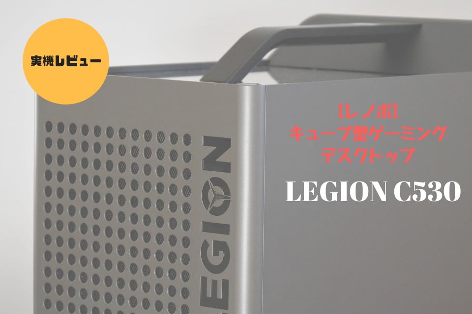 【レノボ】ゲーミングデスクトップ