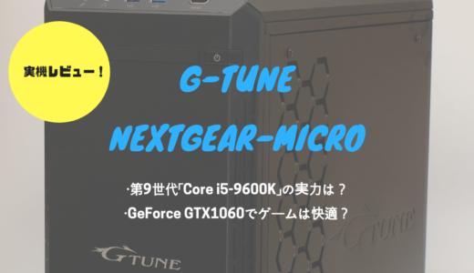 G-Tune「NEXTGEAR-MICRO im620SA1」レビュー!第9世代CPUの実力は?