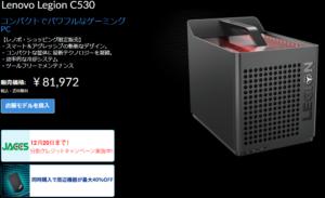 Legion c530 公式
