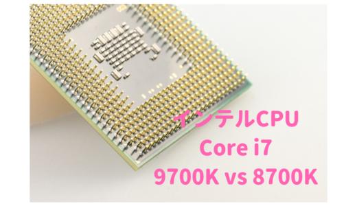 Intel「Core i7-9700K」「Core i7-8700K」比較!写真・動画編集におすすめは?