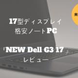 Dell G3 17 レビュー