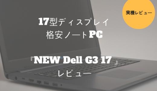 17インチ「New Dell G3 17プラチナ」レビュー!