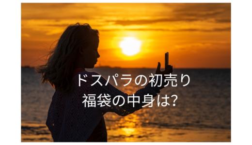 【2020年】ドスパラの初売り・福袋の中身は?