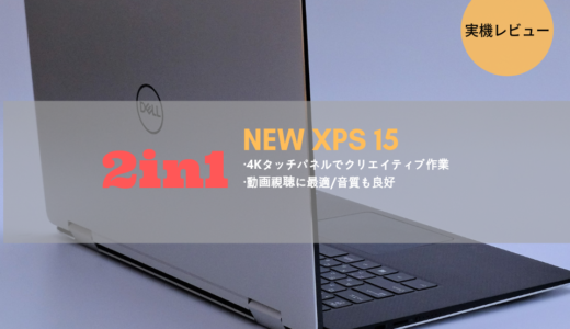DellのNEW XPS15 2in1(9575)実機レビュー!4K液晶搭載でイラストや動画視聴にもおすすめ
