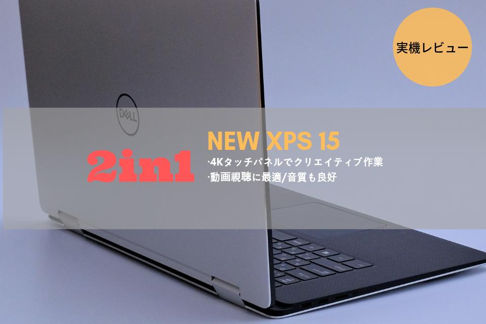 New xps15 2in1 レビュー