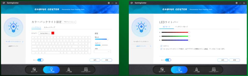 NEXTGEAR-NOTE i7920 アプリケーション