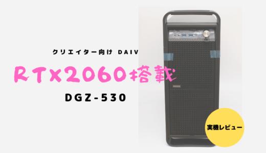 RTX2060搭載で映像処理能力を高めたDAIV-DGZ530S4-M2SH2レビュー!