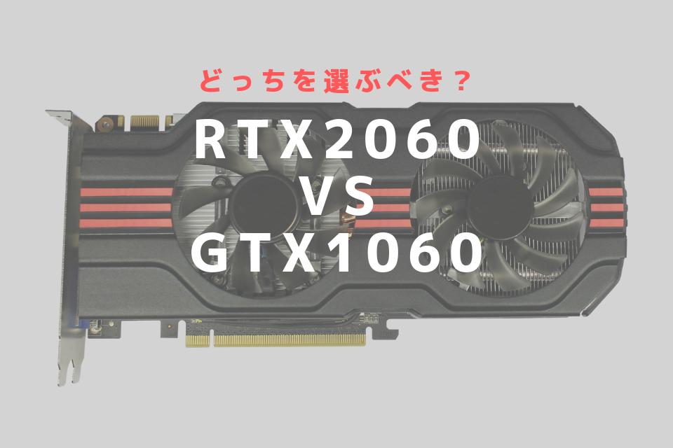 RTX2060 vs GTX1060