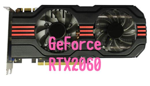 GeForce RTX2060搭載のおすすめノートパソコン!RAW現像や動画編集におすすめは?
