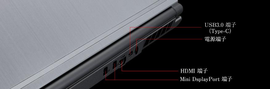 DAIV-NG5510M1-S5 インターフェース