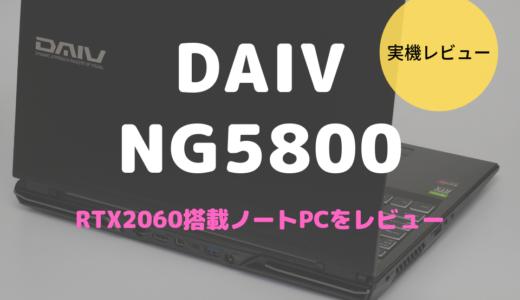 DAIV-5N/5N-OLED(NG5810/NG5820)レビュー!GeForce RTX2060搭載の本気ノートパソコン