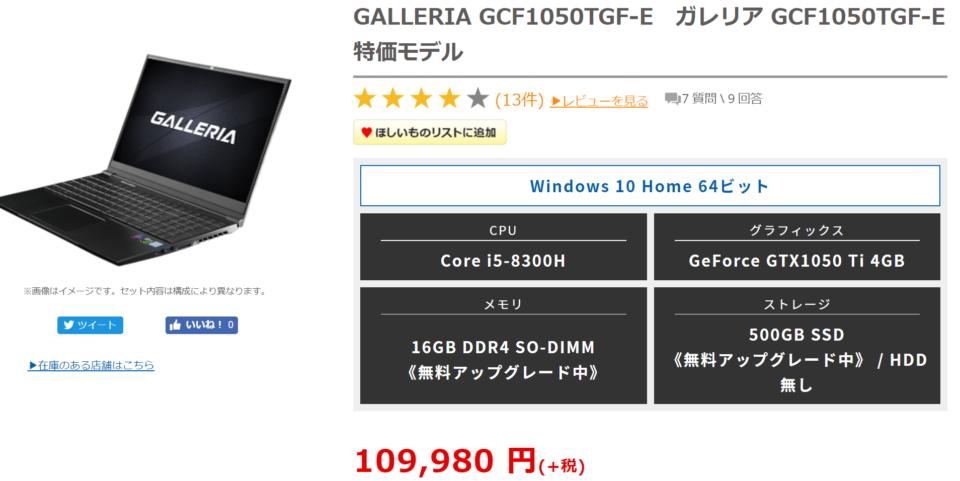 ドスパラ GALLERIA GCF1050TGF-E レビュー