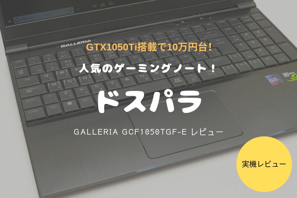 GALLERIA GCF1050TGF-E レビュー