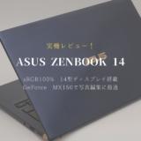 UX433NF-8265 ASUS ブログ 感想 レビュー