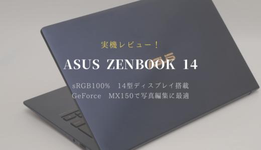 【UX433FN】ASUS ZenBook 14 レビュー!グラフィック搭載の軽量ノートパソコン