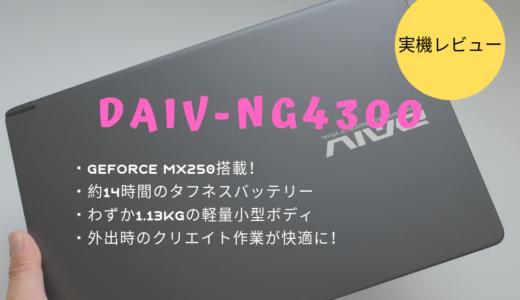 DAIV NG4300をレビュー!軽量モバイルノートで外出時のRAW現像やクリエイト作業が快適に