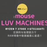 LUV MACHINES AG レビュー ブログ