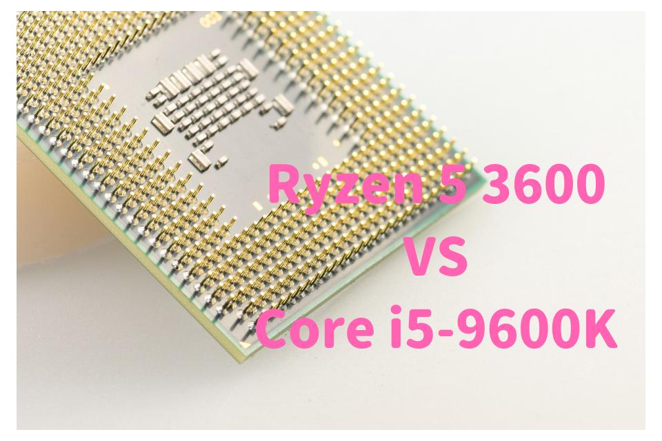 Ryzen 5 3600 Core i5-9600K 性能比較 ブログ