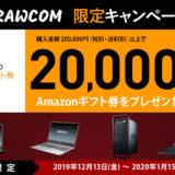 マウスコンピューター amazon キャッシュバック