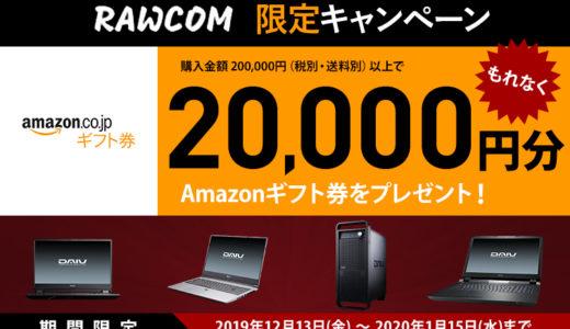 RAWCOM限定!マウスコンピューターからAmazonギフト券がもらえるキャッシュバックキャンペーン開催中