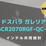 GALLERIA GCR2070RGF-QC-G レビュー ブログ