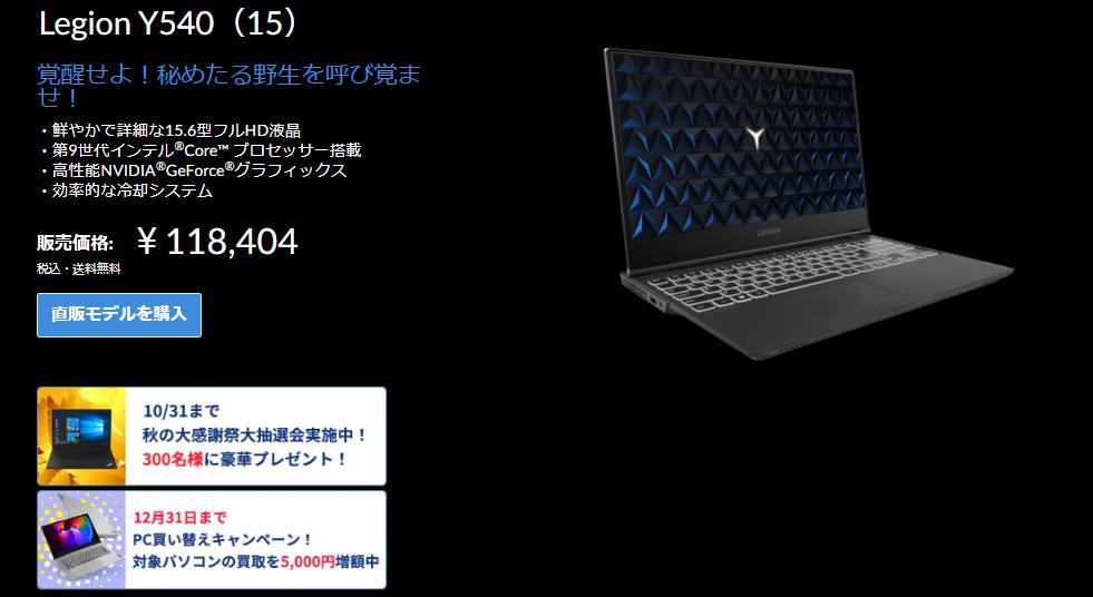 Lenovo Legion Y540(15) ブログ レビュー