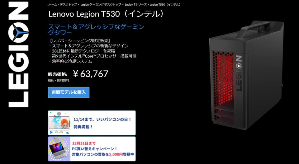 Lenovo legion T530 レビュー
