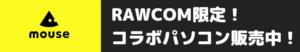 RAWCOM マウスコンピューター コラボモデル
