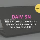 DAIV-3N レビュー ブログ