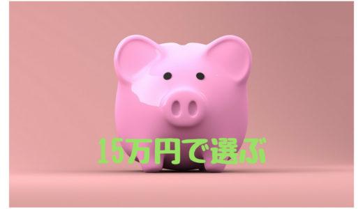【予算15万円】写真・動画編集におすすめ!コスパ最強のノートパソコン