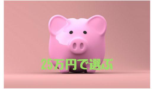 【予算25万円】おすすめのノートパソコン!写真・動画編集向け